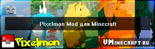 Скачать Pixelmon для Minecraft 1.6.4 - RU-M.ORG