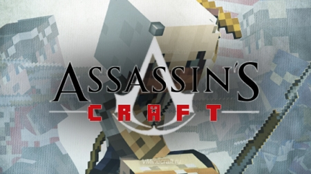 Мод AssassinCraft для Minecraft